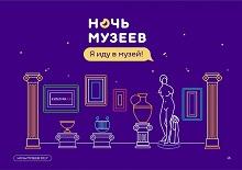 Акции «Ночь музеев»